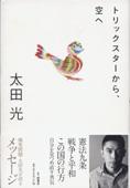 太田新刊カバー.jpg